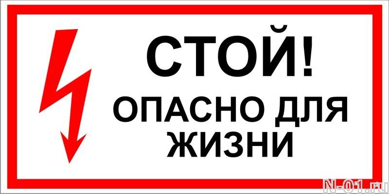 Картинки знак электробезопасности презентация правил электробезопасности для детей