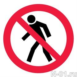 """Запрещающий знак P03 """"Проход запрещен"""" - фото 3675"""