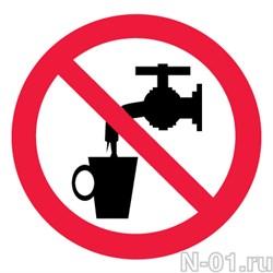 """Запрещающий знак P05 """"Запрещается использовать в качестве питьевой воды"""" - фото 3677"""