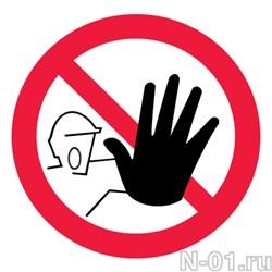 """Запрещающий знак P06 """"Доступ посторонним запрещен"""" - фото 3678"""