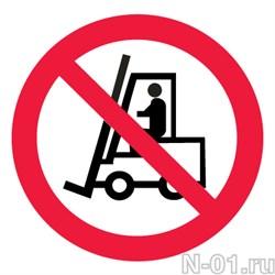"""Запрещающий знак P07 """"Запрещается движение средств напольного транспорта"""" - фото 3679"""