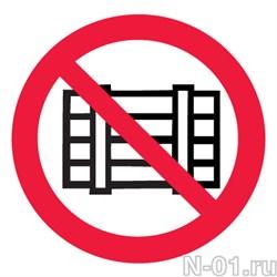 """Запрещающий знак P12 """"Запрещается загромождать проходы и (или) складировать"""" - фото 3684"""