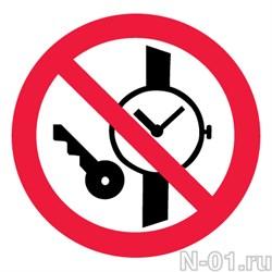 """Запрещающий знак P27 """"Запрещается иметь при (на) себе металлические предметы (часы и т.п.)"""" - фото 3691"""