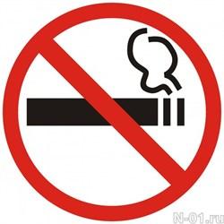 Знак о запрете курения (200х200мм, самокл.пленка) купить в Тольятти