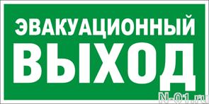 """Эвакуационный знак Е22/1 """"Указатель эвакуационного выхода"""""""
