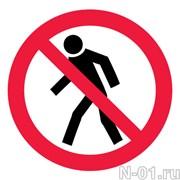 "Запрещающий знак P03 ""Проход запрещен"""