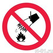 """Запрещающий знак P04 """"Запрещается тушить водой"""""""