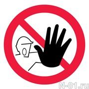 """Запрещающий знак P06 """"Доступ посторонним запрещен"""""""