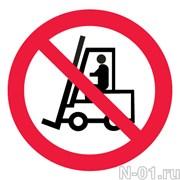 """Запрещающий знак P07 """"Запрещается движение средств напольного транспорта"""""""