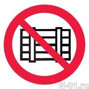 """Запрещающий знак P12 """"Запрещается загромождать проходы и (или) складировать"""""""