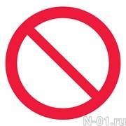 """Запрещающий знак P21 """"Запрещение (прочие опасности или опасные действия)"""""""