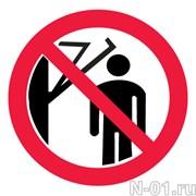 """Запрещающий знак P32 """"Запрещается подходить к элементам оборудования с маховыми движениями большой амплитуды"""""""