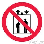 """Запрещающий знак P34 """"Запрещается пользоваться лифтом для подъема (спуска) людей"""""""