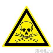"""Предупреждающий знак W03 """"Опасно. Ядовитые вещества"""""""