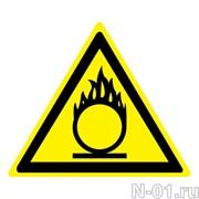"""Предупреждающий знак W11 """"Пожароопасно. Окислитель"""""""