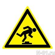 """Предупреждающий знак W14 """"Осторожно. Малозаметное препятствие"""""""