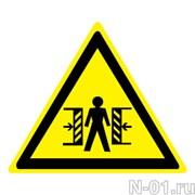 """Предупреждающий знак W23 """"Внимание. Опасность зажима"""""""