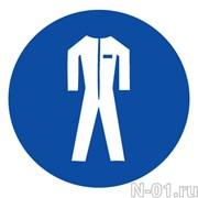 """Предписывающий знак М07 """"Работать в защитной одежде"""""""