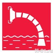 Пожарный водоисточник (300х300мм, световозвращающая пленка)