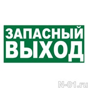 """Эвакуационный знак Е23 """"Указатель запасного выхода"""""""