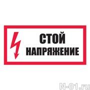 """Знак электробезопасности """"Стой! Напряжение"""""""