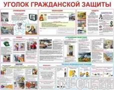 """Комплект плакатов """"Уголок гражданской защиты"""" (10 плакатов)"""