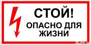 """Знак электробезопасности """"Стой! Опасно для жизни"""""""