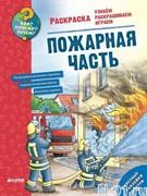"""Книжка-раскраска с наклейками """"Пожарная часть"""""""
