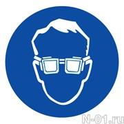 Работать в защитных очках