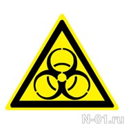 Осторожно. Биологическая опасность (Инфекционные вещества)