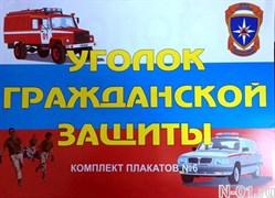 """Комплект плакатов """"УГОЛОК ГРАЖДАНСКОЙ ЗАЩИТЫ"""""""