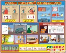 """Стенд 0124 """"Уголок пожарной безопасности"""""""