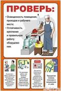 "Стенд 2401 ""Охрана труда на пищеблоке"""