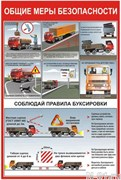 """Стенд 1301 """"Общие меры безопасности при транспортировке грузовым транспортом"""""""