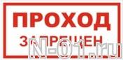 """Знак vs 01-03 """"ПРОХОД ЗАПРЕЩЕН"""""""