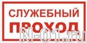 """Знак vs 01-04 """"СЛУЖЕБНЫЙ ПРОХОД"""" в Тольятти"""