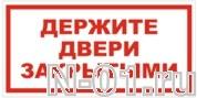 """Знак vs 01-06 """"ДЕРЖИТЕ ДВЕРИ ЗАКРЫТЫМИ"""""""