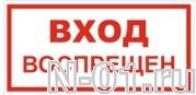 """Знак vs 01-08 """"ВХОД ВОСПРЕЩЕН"""" в Тольятти"""
