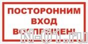 "Знак vs 01-09 ""ПОСТОРОННИМ ВХОД ВОСПРЕЩЕН!"""