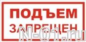 """Знак vs 01-12 """"ПОДЪЕМ ЗАПРЕЩЕН"""" купить в Тольятти"""