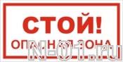 """Знак vs 02-05 """"СТОЙ! ОПАСНАЯ ЗОНА"""" купить в Тольятти"""