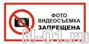"""Знак vs 03-02 """"ФОТО-ВИДЕОСЪЕМКА ЗАПРЕЩЕНА"""" купить в Тольятти"""