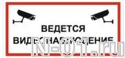 """Знак vs 03-04 """"ВЕДЁТСЯ ВИДЕОНАБЛЮДЕНИЕ"""" купить в Тольятти"""