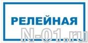 """Знак vs 04-01 """"РЕЛЕЙНАЯ"""" купить в Тольятти"""