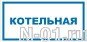 """Знак vs 04-05 """"КОТЕЛЬНАЯ"""" купить в Тольятти"""