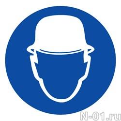 """Предписывающий знак М02 """"Работать в защитной каске (шлеме)"""" - фото 3773"""