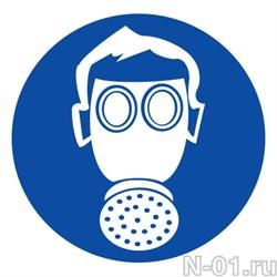 """Предписывающий знак М04 """"Работать в средствах индивидуальной защиты органов дыхания"""" - фото 3775"""