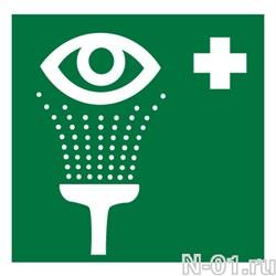"""Знак медицинского и санитарного назначения EC04 """"Пункт обработки глаз"""" - фото 3862"""