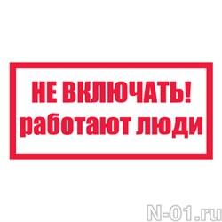 """Знак электробезопасности """"Не включать! Работают люди"""""""