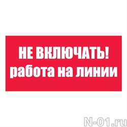 "Знак электробезопасности ""Не включать! Работа на линии"" - фото 3882"